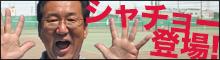シャチョー登場!