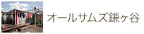 オールサムズ鎌ヶ谷